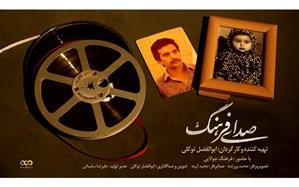 پرتره تهیه کنندهای که مجوز پخش صدای «محمد نوری» را گرفت