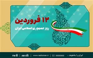 بزرگداشت روز جمهوری اسلامی ایران  در رادیو ایران