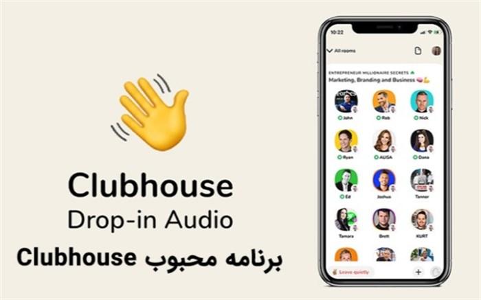 «کلاب هاوس» شبکه محبوب ایرانیان