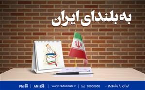 «به بلندای ایران» کاری از رادیو ایران به مناسبت انتخابات1400