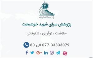 دو دانش آموز بوشهری افتخار آفریدند