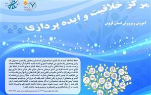 فراخوان مشارکت فرهنگیان در مرکز خلاقیت و ایده پردازی آموزش و پرورش استان قزوین
