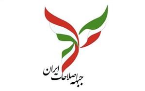 جبهه اصلاحات ایران امروز تشکیل جلسه میدهد