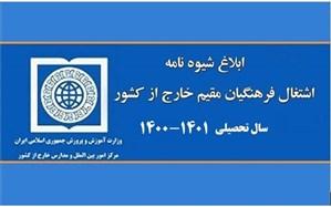 شیوهنامه اشتغال فرهنگیان مقیم در مدارس جمهوری اسلامی ایران در خارج از کشور