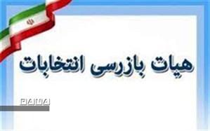 هیات بازرسی انتخابات ۱۴۰۰ در خراسان شمالی فعال شد