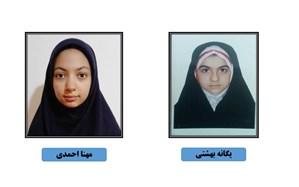 کسب رتبه اول کشوری و استانی در جشنواره دانش آموزی تدریس مجازی توسط دانش آموزان اردبیلی