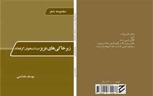 نخستین مجموعه شعر دفاع مقدس آستارا منتشر شد