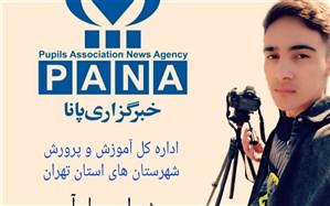 برتری دانشآموز خبرنگار پانا آموزش و پرورش منطقه فشافویه در جشنواره مدادآبی