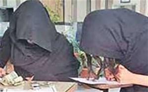 دزدی دو زن برای آزاد کردن شوهران سارق