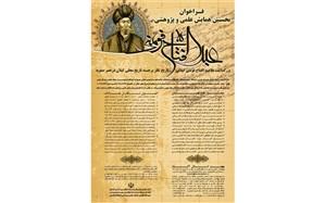 فراخوان نخستین همایش علمی و پژوهشی عبدالفتاح فومنی