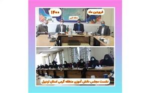 برگزاری نشست نمایندگان مجلس دانش آموزی درشهرستان مرزی گرمی