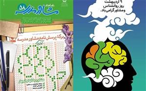سومین شماره نشریه رشد «آموزش مشاور مدرسه» منتشر شد