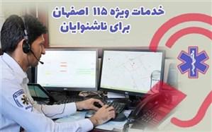 خط ارتباطی ناشنوایان با اورژانس اصفهان راهاندازی شد