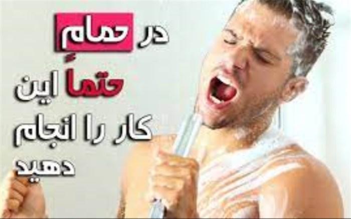 چرا باید در حمام آواز بخوانید؟ سلامت نیوز: چرا باید در حمام آواز بخوانید؟