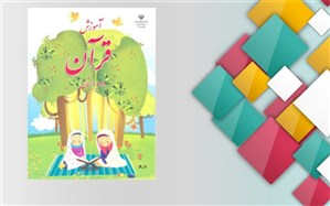 البرز پایلوت طرح ملی «ارتقای صلاحیت های حرفه ای آموزش قرآن» معلمان ابتدایی شد