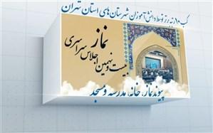 درخشش دانشآموزان شهرستانهای استان تهران در بیست و نهمین اجلاس سراسری نماز