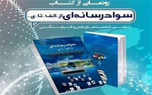 «سواد رسانهای از الف تا ی» در بین کتابهای پرفروش