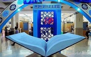 انتصاب مدیران نمایشگاه مجازی قرآن کریم