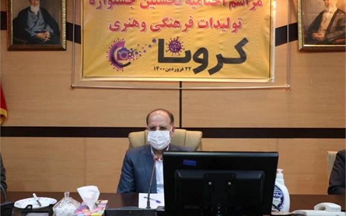 برگزیدگان جشنواره تولیدات فرهنگی کرونا در زنجان معرفی شدند
