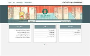 کتابخانه شورای کتاب کودک تحت وب شد