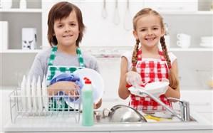 مشارکت در انجام امور خانه را به فرزندانمان بیاموزیم