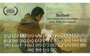 فیلم کوتاه «دستها» به جشنواره FilmOptico اسپانیا راه یافت