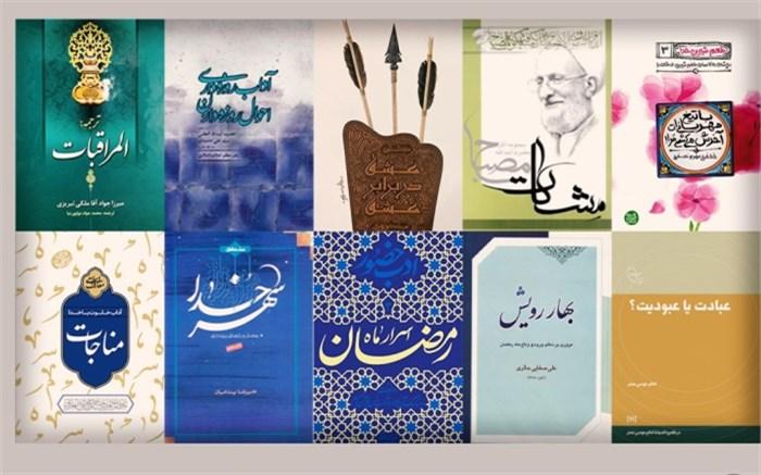 کتابهای ماه رمضان