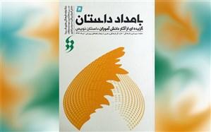 کتاب «بامداد داستان» گزیده آثار دانشآموزان داستان نویس منتشر شد