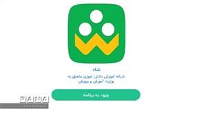 مروری بر یک سال درس خواندن مجازی دانش آموزان در شبکه شاد