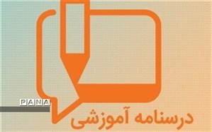 تهیه و توزیع درسنامه برای ۲۰هزار دانش آموز دوره ابتدایی استان