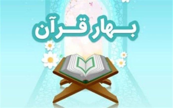 بهار قرآن