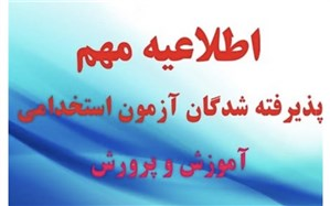 راهنمای ثبت اطلاعات تکمیلی چندبرابرظرفیت آزمون استخدام پیمانی آموزش و پرورش شهر تهران منتشر شد