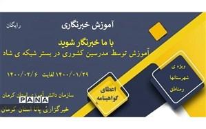 برگزاری دوره خبرنگاری ویژه شهرستانها و مناطق