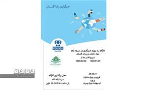 برگزاری دوره آموزش خبرنگاری دختران و پسران در شهرستان های استان گلستان