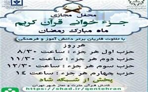 برگزاری آیین جزء خوانی قرآن کریم درایام ماه مبارک رمضان دربستر شبکه شاد