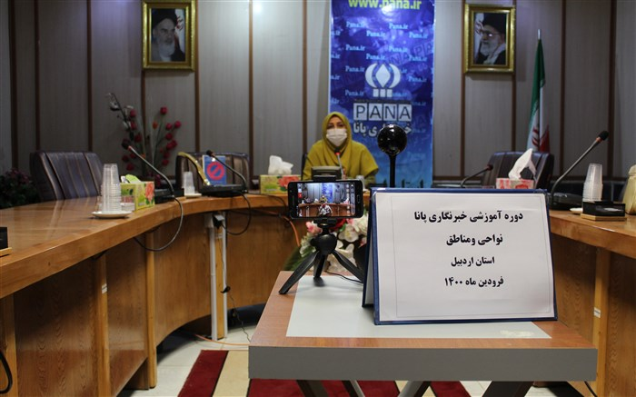 برگزاری کلاس آنلاین دوره آموزش خبرنگاری ویژه دانش آموزان دراستان اردبیل