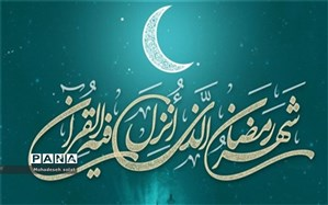 برنامههای  آموزش و پرورش قرچک در ماه مبارک رمضان