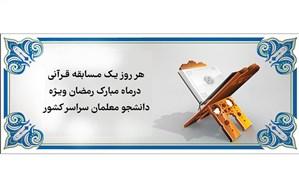 برگزاری هر روز یک مسابقه قرآنی در ماه رمضان ویژه دانشجو معلمان