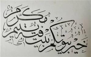 نمایش جلوه های چشم نواز خطوط قرآنی به مناسبت ماه مبارک رمضان