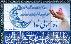 ویژه فعالیتهای اداره قرآن، عترت و نماز در ماه میهمانی خدا