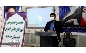 برگزاری مجمع شورای دانش آموزی شهرستان حمیدیه