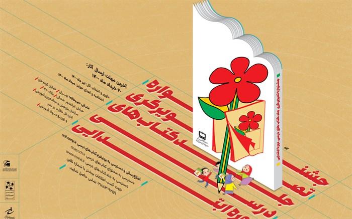 جشنواره تصویرگری جلد کتابهای درسی دوره ابتدایی