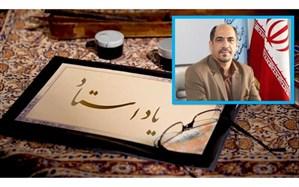 پخش مجموعه مستند یکصد پیشکسوت فرهنگی آموزش و پرورش استان از سیمای اصفهان