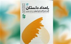 آثار دانشآموزان شهرستانهای استان تهران در کتاب «بامداد داستان5»