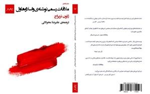 انتشار نمایشنامه «ملاقات رسمی اثر واسلاو هاول» ژتون نزیراج برای اولینبار در ایران