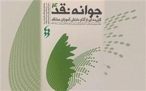 آثار دانشآموزان منتقد شهرستانهای استان تهران در جوانه نقد 4