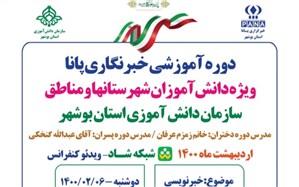 دوره آموزش خبرنگاری ویژه دانش آموزان استان بوشهر برگزار می شود
