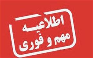 اطلاعیه شماره ۲ هسته گزینش آموزش و پرورش شهر تهران