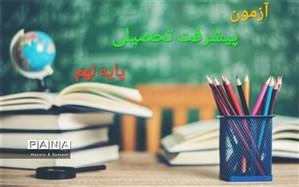 نحوه برگزاری آزمون پیشرفت تحصیلی پایه نهم