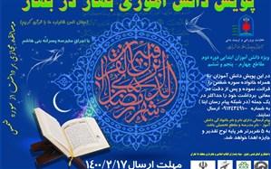 با مشارکت آستان قدس رضوی؛ پویش «بهار در بهار» در آموزش و پرورش منطقه ۱۵ تهران کلید خورد